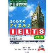 はじめてのIELTS 英国留学試験―イギリス・オーストラリア・ニュージーランド留学案内 改訂版 [単行本]