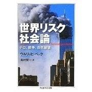世界リスク社会論―テロ、戦争、自然破壊(ちくま学芸文庫) [文庫]