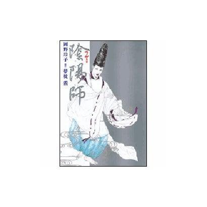 陰陽師 2(ジェッツコミックス) [コミック]