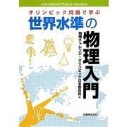 オリンピック問題で学ぶ世界水準の物理入門 [単行本]