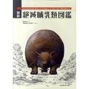 絶滅哺乳類図鑑 新版 [図鑑]