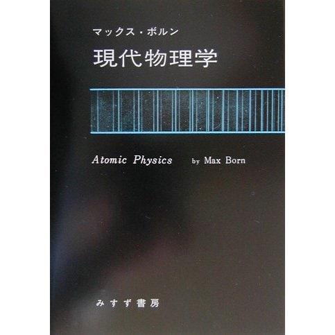 現代物理学 [単行本]