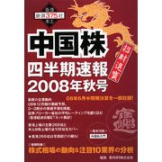 中国株四半期速報〈2008年秋号〉 [単行本]