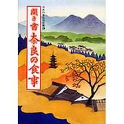 聞き書 奈良の食事(日本の食生活全集〈29〉) [全集叢書]