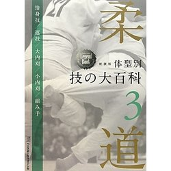 柔道体型別 技の大百科〈第3巻〉 新装版 (Series of the Legend Book) [単行本]