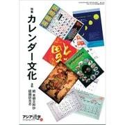 アジア遊学 NO.106 [全集叢書]