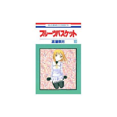 フルーツバスケット 10(花とゆめCOMICS) [コミック]
