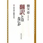 翻訳とはなにか―日本語と翻訳文化 新装版 [単行本]