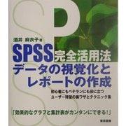 SPSS完全活用法―データの視覚化とレポートの作成 [単行本]