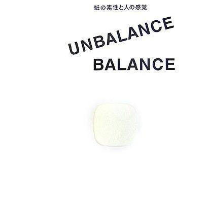 UNBALANCE/BALANCE―紙の素性と人の感覚 [単行本]