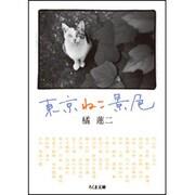東京ねこ景色(ちくま文庫) [文庫]