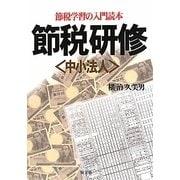 節税研修―中小法人 節税学習の入門読本 [単行本]