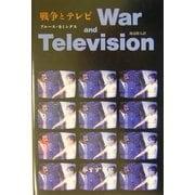 戦争とテレビ [単行本]