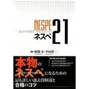 ネスペ21 [単行本]