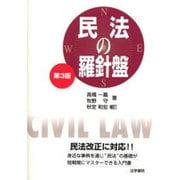 民法の羅針盤 第3版 [単行本]