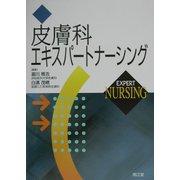 皮膚科エキスパートナーシング [単行本]