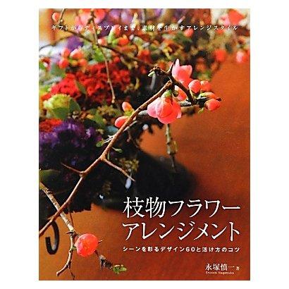 枝物フラワーアレンジメント―シーンを彩るデザイン60と活け方のコツ [単行本]