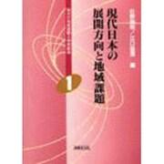 現代日本の展開方向と地域課題(現代の地域課題と地域創造〈1〉) [単行本]