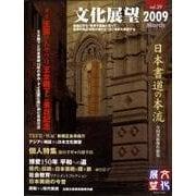 文化展望 vol.29(2009March) [全集叢書]