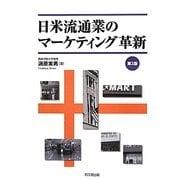 日米流通業のマーケティング革新 第2版 [単行本]