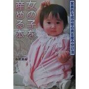 女の子を産める本―バイオリズムだから安全で確実! [単行本]