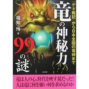 竜の神秘力99の謎―『ゲド戦記』から日本の竜神まで(二見文庫) [文庫]