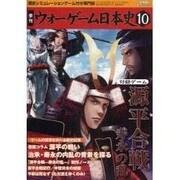 季刊ウォーゲーム日本史 10 [全集叢書]