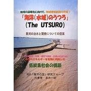 「海洋(水域)のうつろ」―黄河の治水と開発についての提案 [単行本]