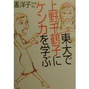 東大で上野千鶴子にケンカを学ぶ [単行本]