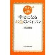 幸せになるお金のバイブル―女子必読! [単行本]