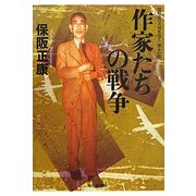 作家たちの戦争―昭和史の大河を往く〈第11集〉 [単行本]