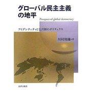グローバル民主主義の地平―アイデンティティと公共圏のポリティクス [単行本]