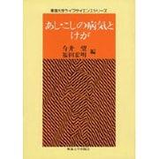あし・こしの病気とけが(東海大学ライフサイエンスシリーズ)