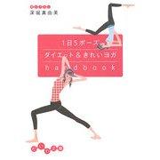 1日5ポーズダイエット&きれいヨガhandbook(だいわ文庫) [文庫]