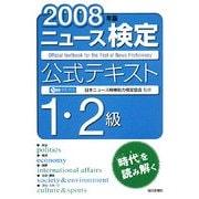 ニュース検定公式テキスト1・2級〈2008年版〉 [単行本]
