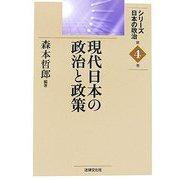 現代日本の政治と政策(シリーズ日本の政治〈第4巻〉) [単行本]
