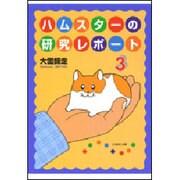 ハムスターの研究レポート 3(白泉社文庫) [文庫]