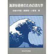 海洋技術者のための流れ学 [単行本]