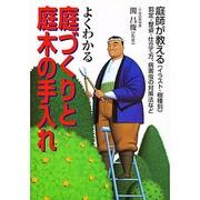 よくわかる庭づくりと庭木の手入れ-庭師が教える(イラスト・樹種別) 剪定・整姿・仕立て方、病害虫の対策法など [単行本]