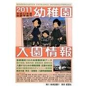 幼稚園入園情報〈2011〉 [単行本]