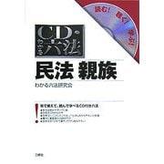 CD・わかる六法 民法親族 [事典辞典]
