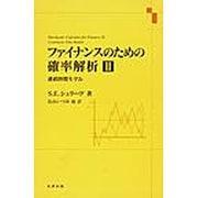 ファイナンスのための確率解析 2 [単行本]
