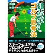 ゴルフ思考法 [単行本]
