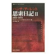 思索日記〈2〉1953-1973(叢書・ウニベルシタス) [全集叢書]