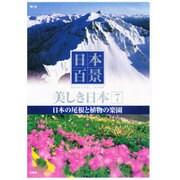 日本百景美しき日本 7[DVD]
