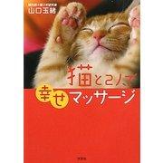 猫と2人で幸せマッサージ [単行本]