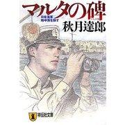 マルタの碑―日本海軍地中海を制す(祥伝社文庫) [文庫]