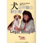犬の弁護士事件簿 [単行本]