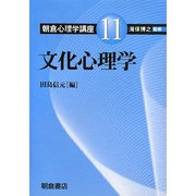 文化心理学(朝倉心理学講座〈11〉) [全集叢書]