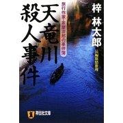 天竜川殺人事件(祥伝社文庫) [文庫]